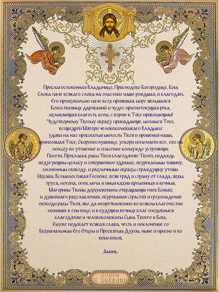 Молитва Богородице перед иконой «Скоропослушница» скачать
