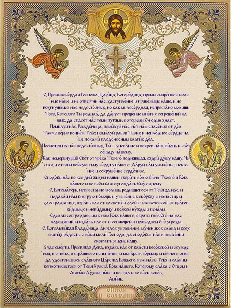 Молитва Божией Матери «Федоровской» при родах дочери для рождении здорового ребенка скачать