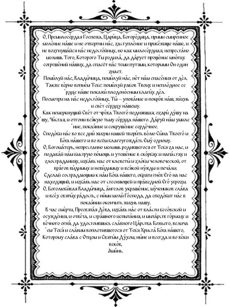 Молитва Божией Матери «Федоровской» при родах дочери для рождении здорового ребенка распечатать