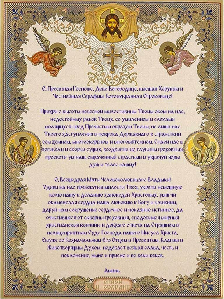 Молитва Божией Матери перед ее иконой «Призри на смирение» скачать