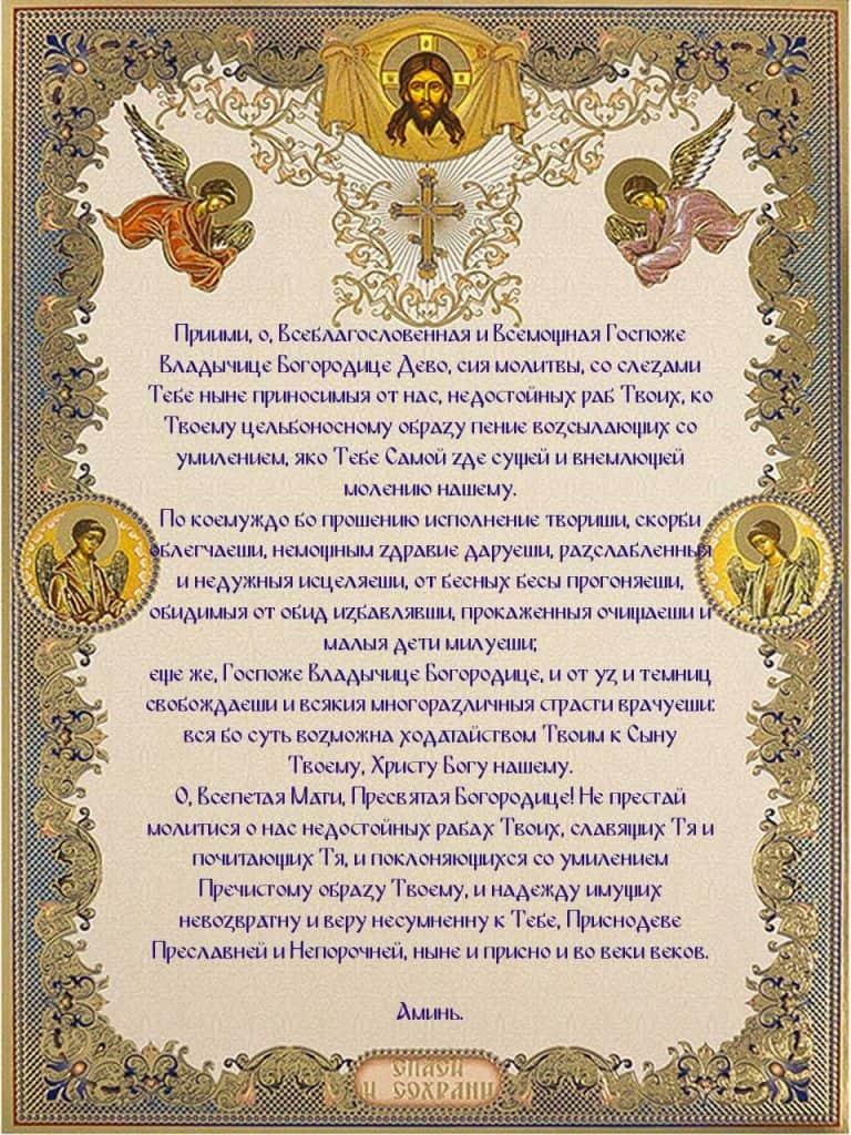 Молитва Божией Матери перед иконой «Целительница» скачать на телефон