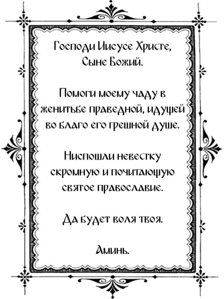 Молитва Господу Иисусу распечатать