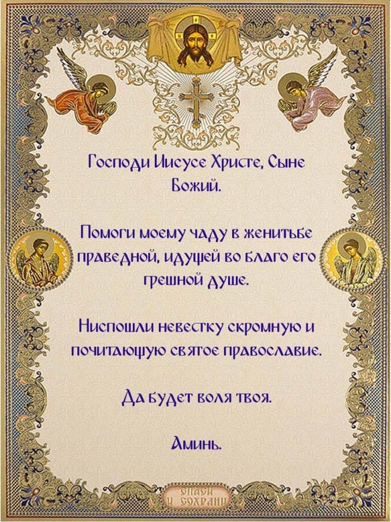 Молитва Господу Иисусу скачать