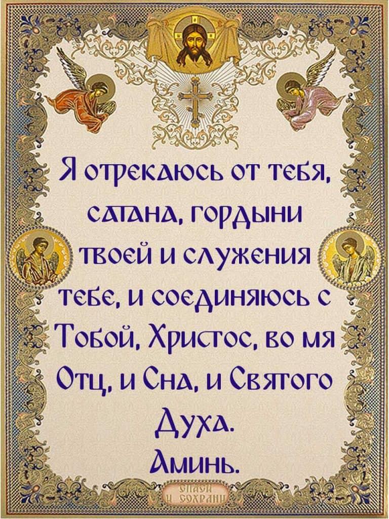 Скачать на телефон молитву Иоанна Златоуста