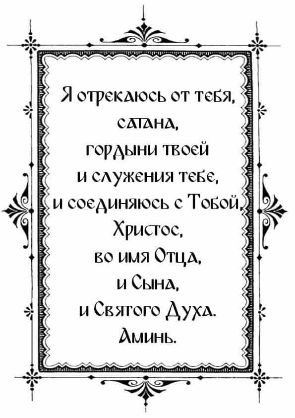 Распечатать молитву Иоанна Златоуста