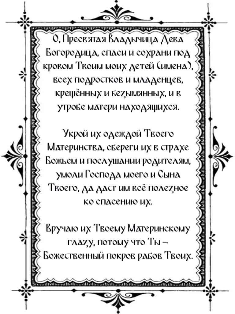 Молитва к Божьей Матери о детях перед иконой «Воспитание» распечатать