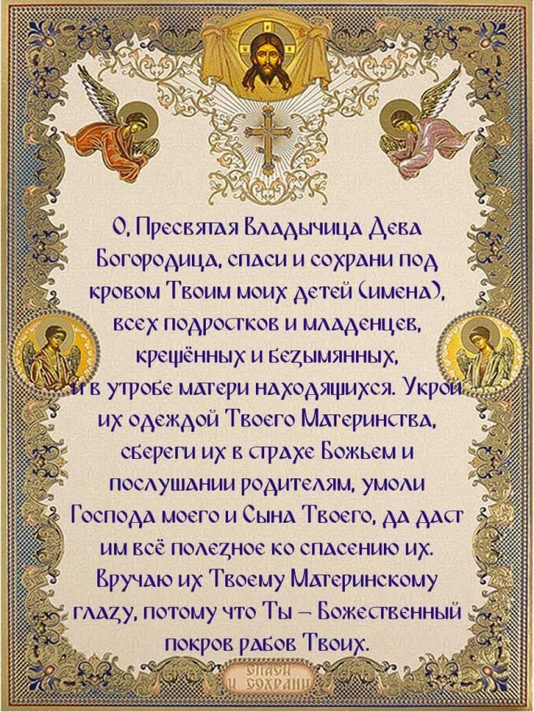 Скачать на телефон молитву к Божьей Матери о детях перед иконой «Воспитание»