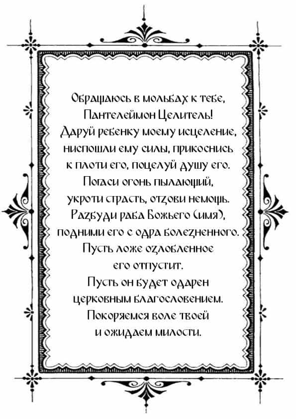 Распечатать молитву матери о здоровье ребенка Пантелеймону Целителю