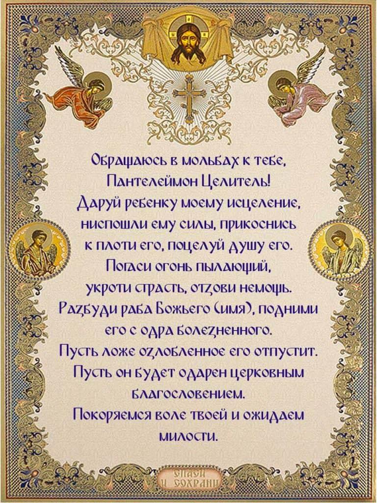 Скачать на телефон молитву матери о здоровье ребенка Пантелеймону Целителю