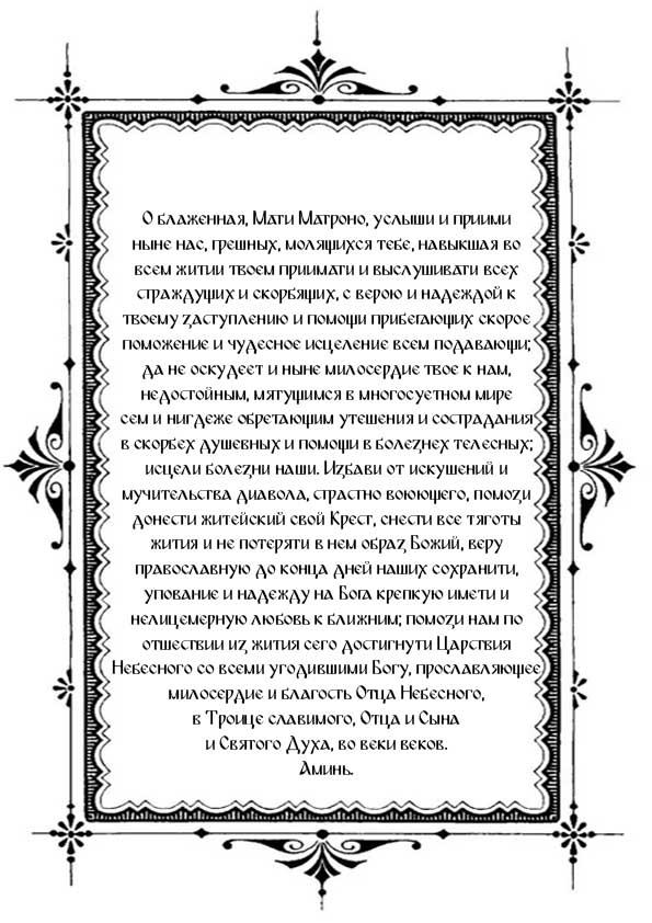 Распечатать молитву Матроне Московской на благополучный исход