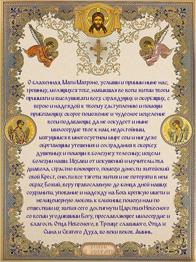 Скачать на телефон молитву Матроне Московской на благополучный исход