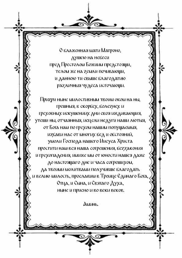 Молитва Матронушке Московской о рождении здорового ребенка распечатать