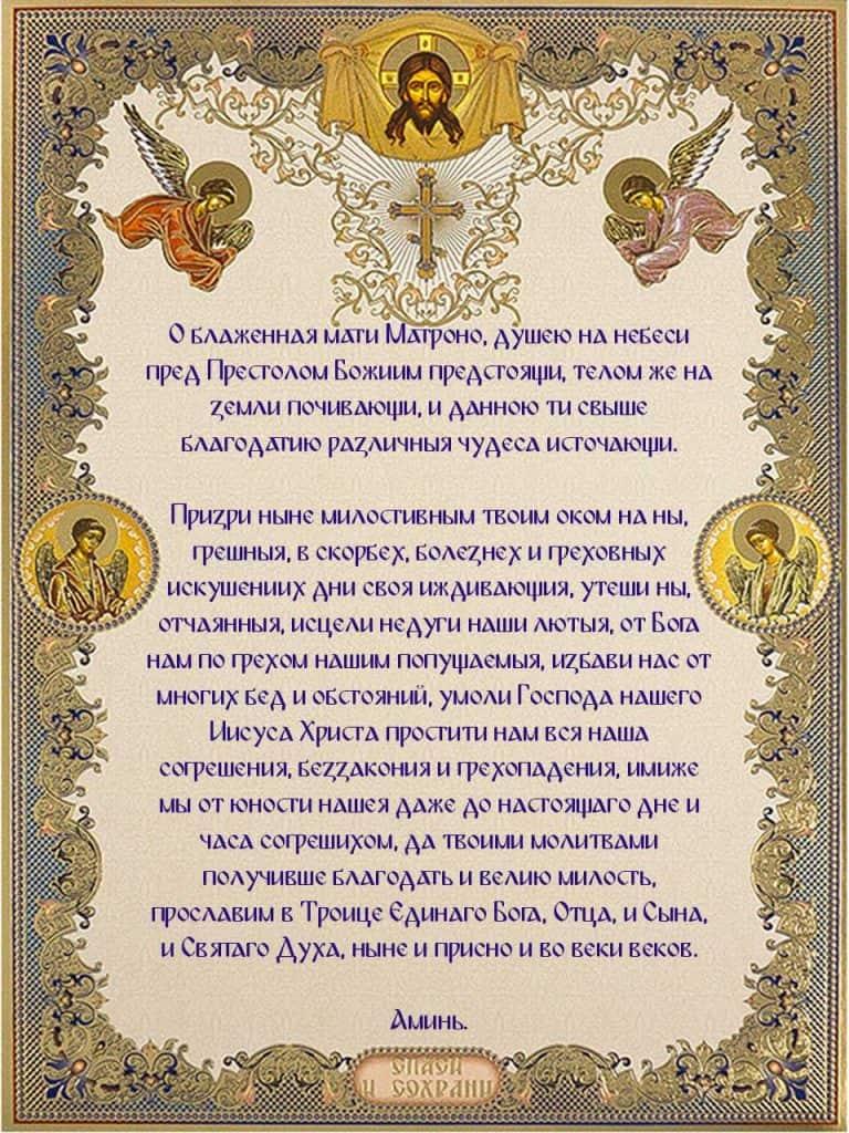 Молитва Матронушке Московской о рождении здорового ребенка скачать