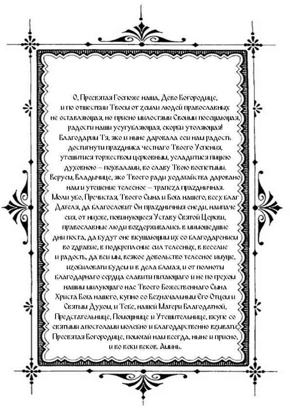 Распечатать молитву на благословение скоромных снедей в праздник Успения Пресвятой Богородицы