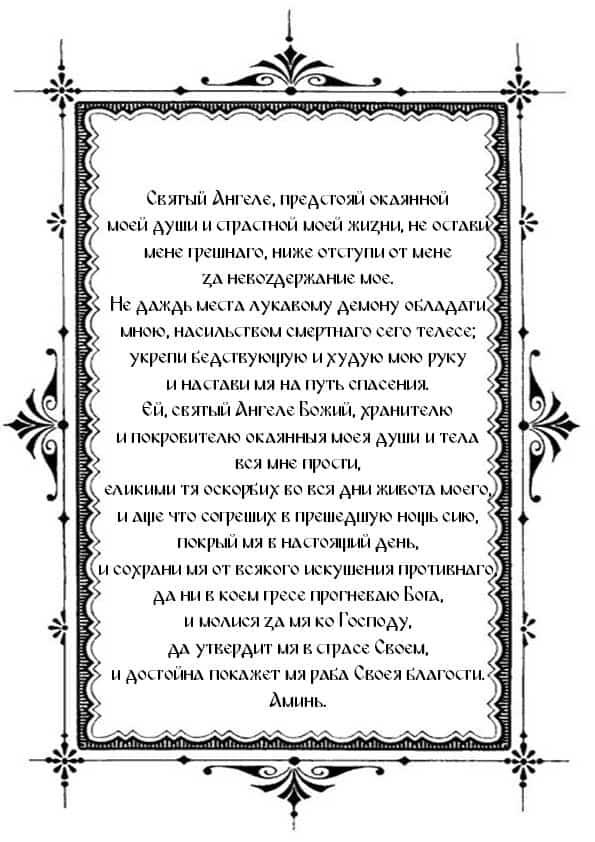 Распечатать молитву Небесному Хранителю