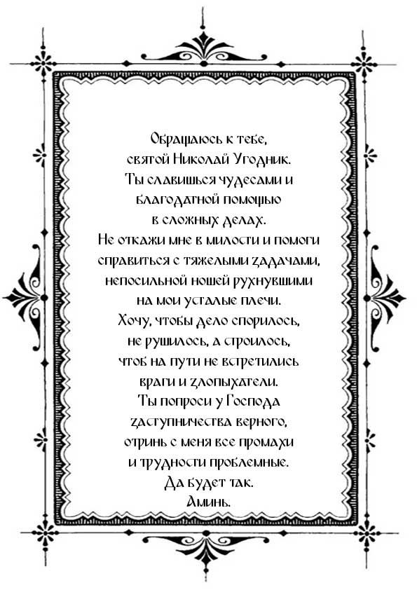 Распечатать молитву Николаю Угоднику о помощи в новых делах
