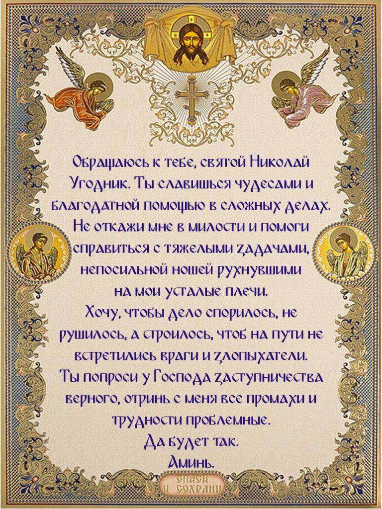 Скачать на телефон молитву Николаю Угоднику о помощи в новых делах