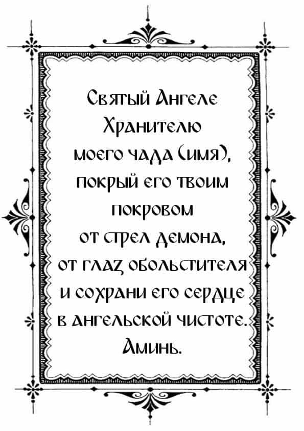 Распечатать молитву о детях к Ангелу-Хранителю