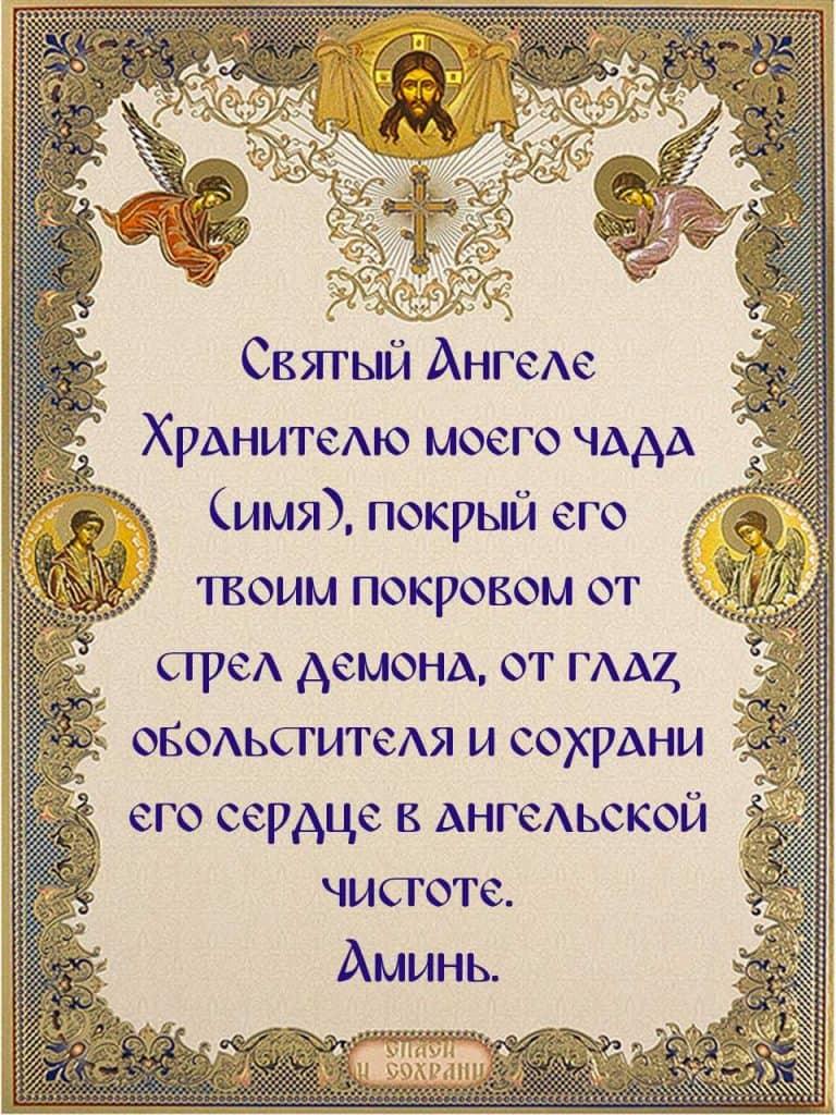 Скачать на телефон молитву о детях к Ангелу-Хранителю
