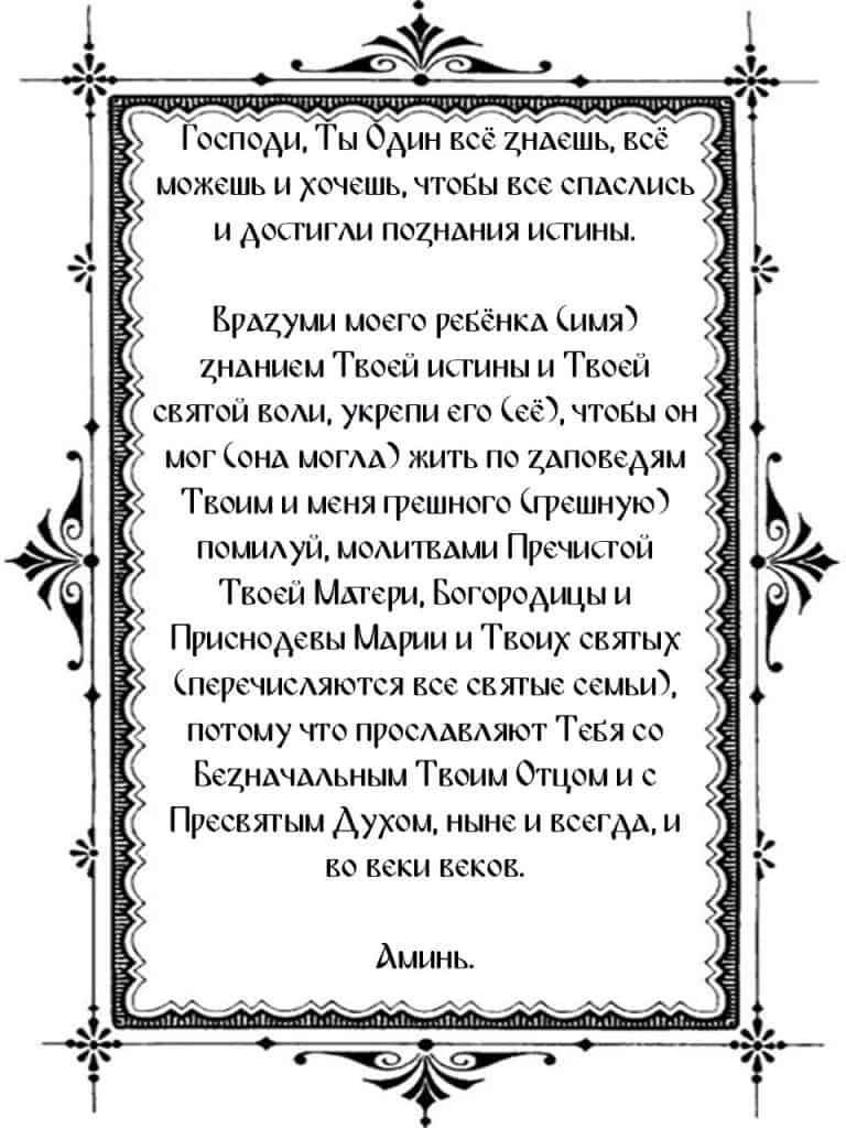 Молитва о детях преподобного Амвросия Оптинского распечатать