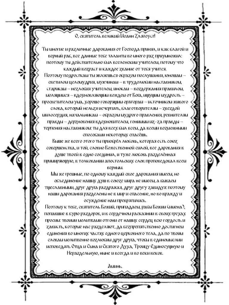 Молитва о детях Святителю Иоанну Златоусту распечатать