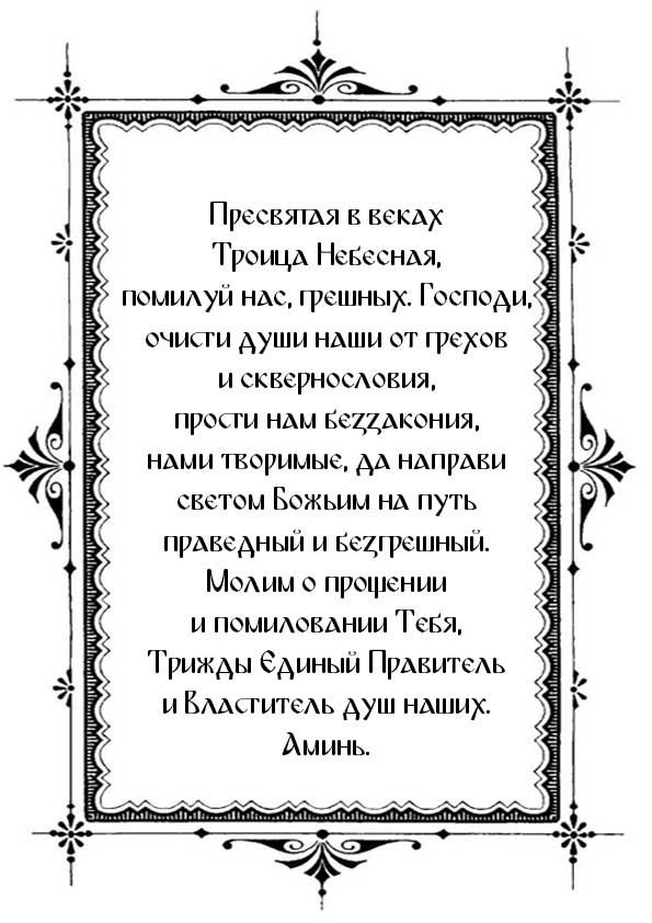 Распечатать молитву о помощи