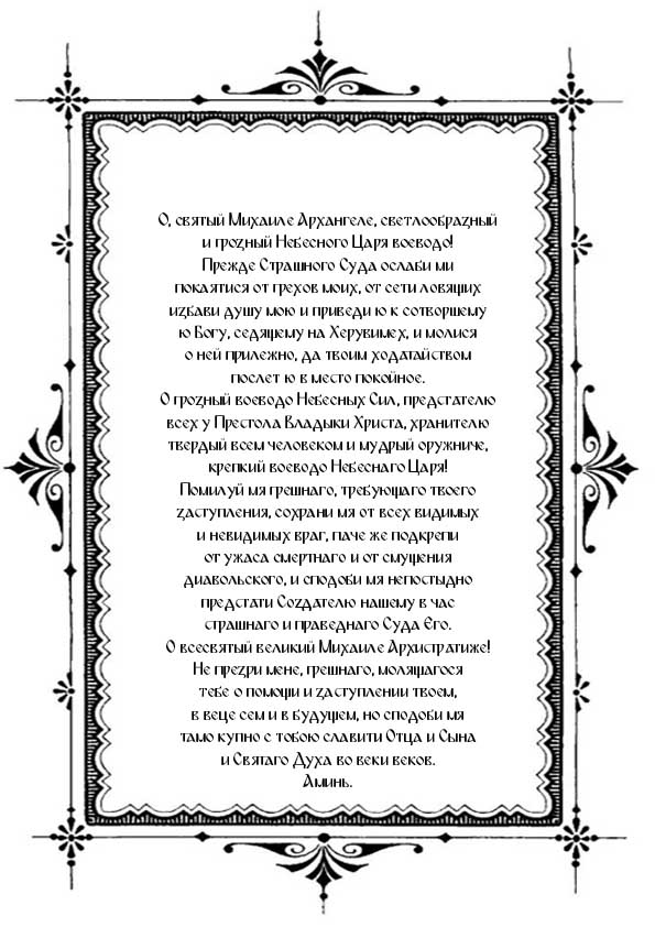 Распечатать молитву о защите от врагов