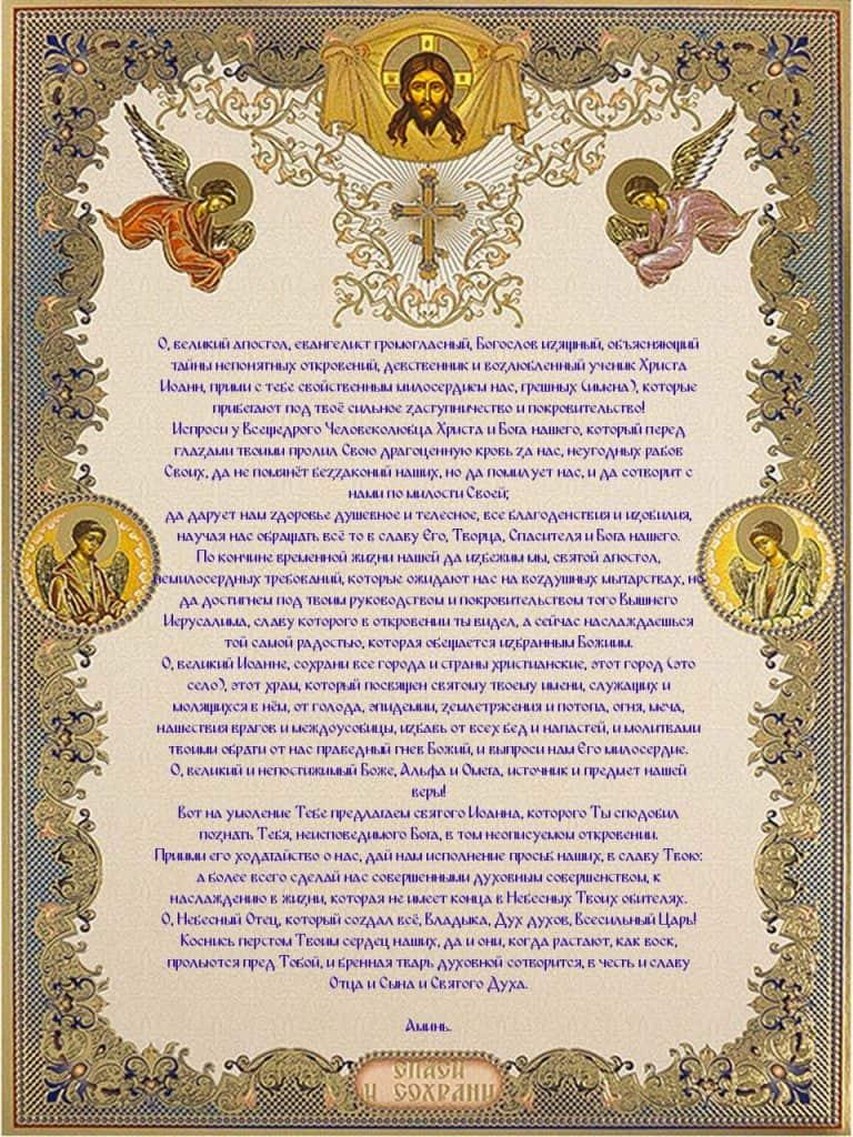 Молитва об успехах в науках Святому Иоанну Богослову скачать
