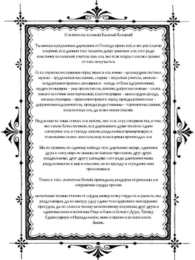 Молитва об успехе в делах Василию Великому распечатать