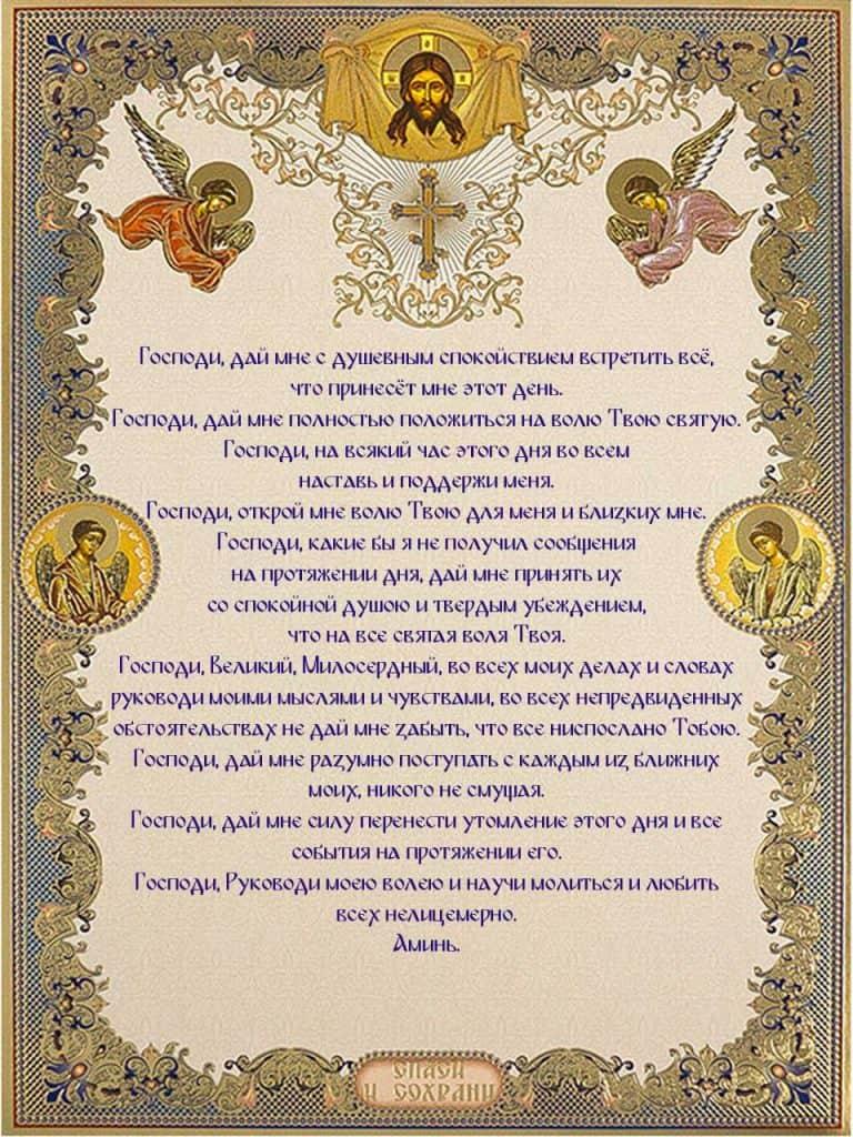 Скачать на телефон молитву Оптинских старцев на начало дня бесплатно