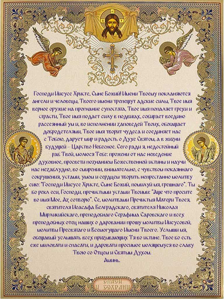 Скачать на телефон молитву Оптинских старцев о даровании Молитвы Иисусовой