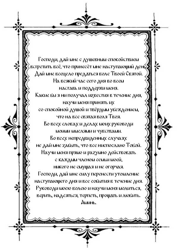 Распечатать молитву Оптинским старцам