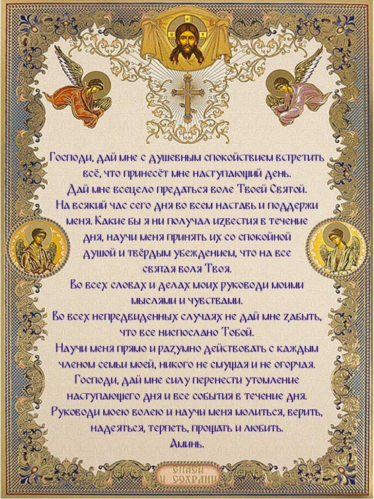 Скачать на телефон молитву Оптинским старцам