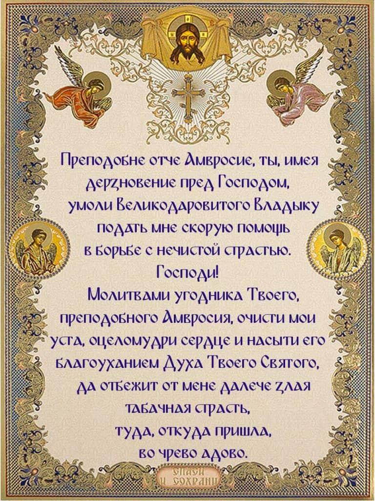 Скачать на телефон молитву от курения преподобному Амвросию Оптинскому