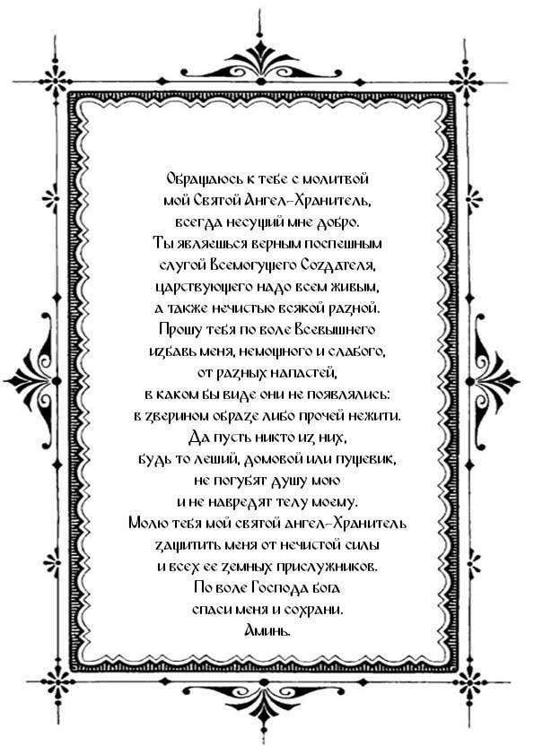Распечатать молитву от порчи Архангелу Михаилу