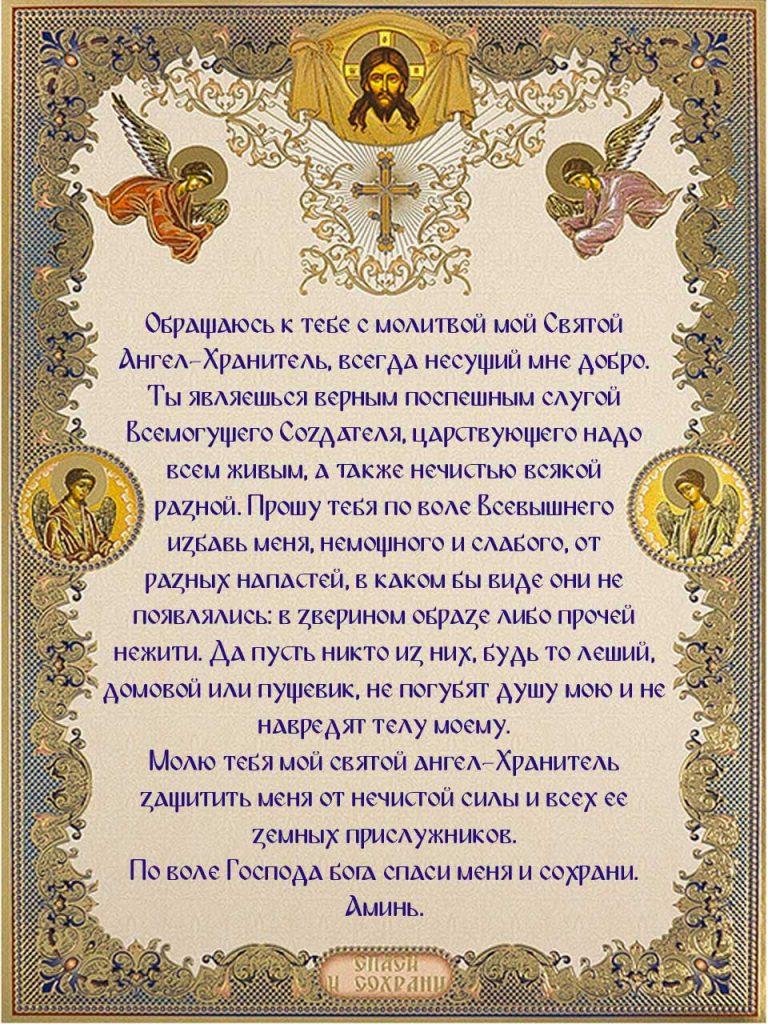 Скачать на телефон молитву от порчи Архангелу Михаилу бесплатно