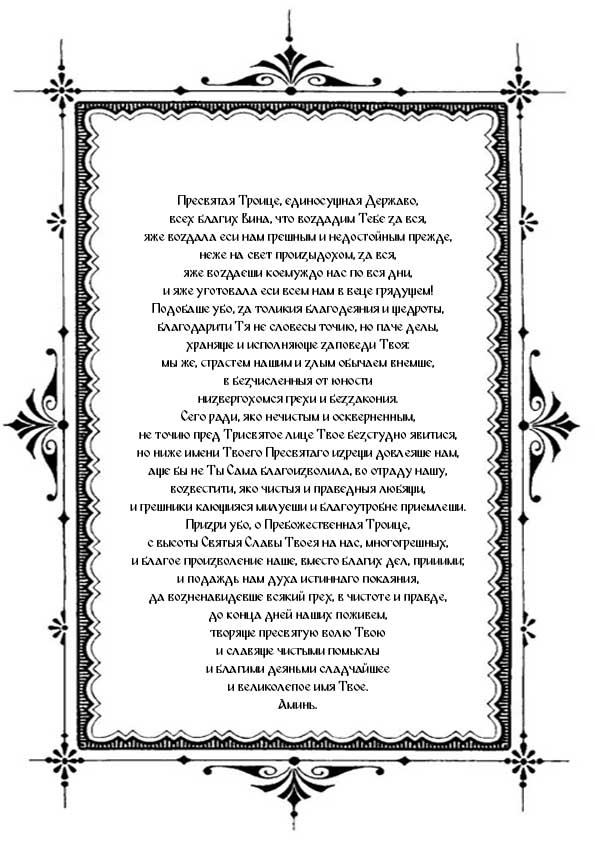 Распечатать молитву перед иконой Святая Троица об исполнении желания