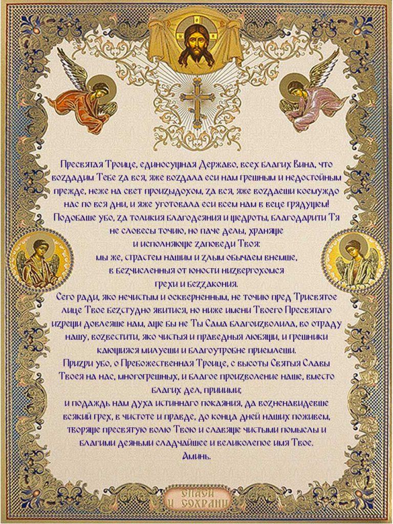 Скачать на телефон молитву перед иконой Святая Троица об исполнении желания