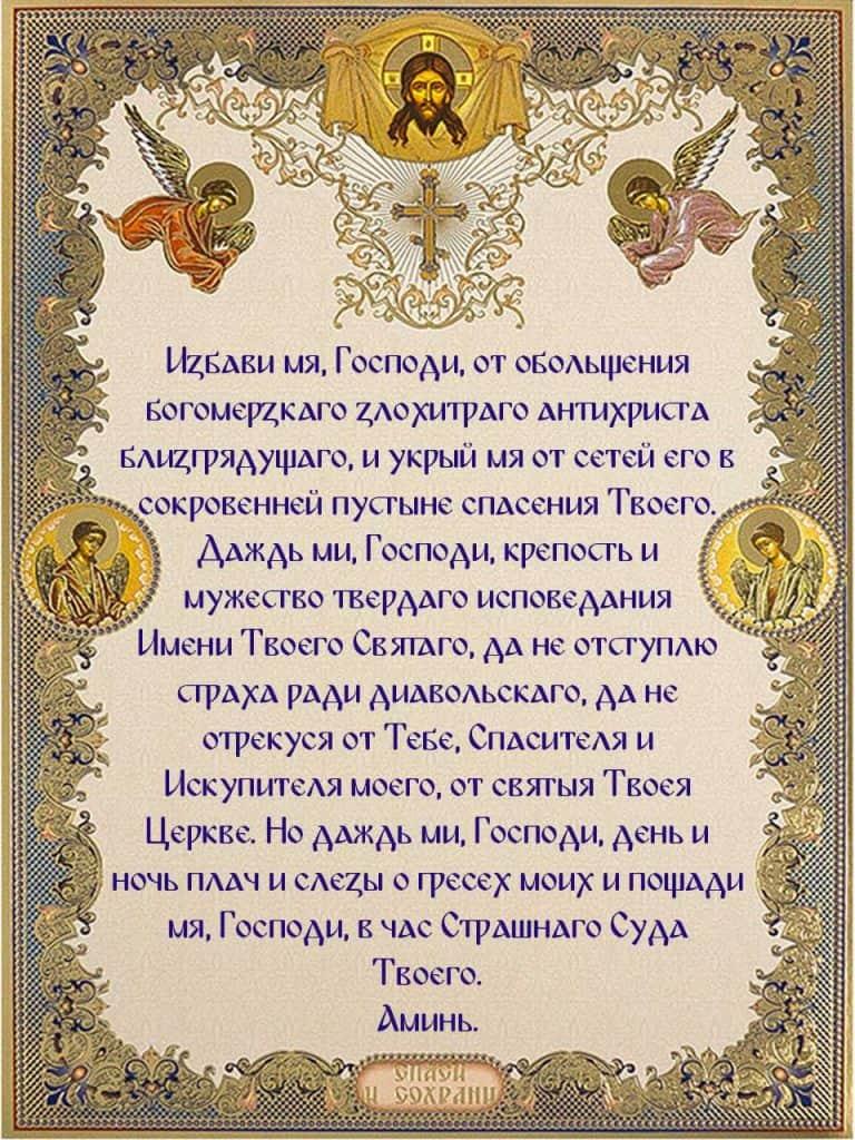 Скачать на телефон молитву преподобного Анатолия Оптинского от антихриста