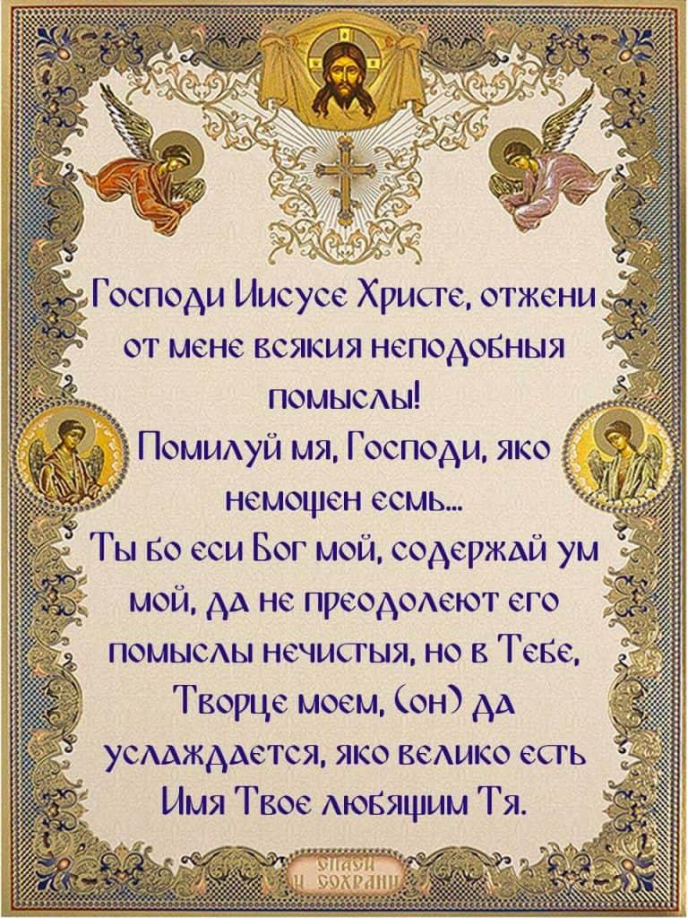 Скачать на телефон молитву преподобного Иосифа Оптинского при нашествии помыслов