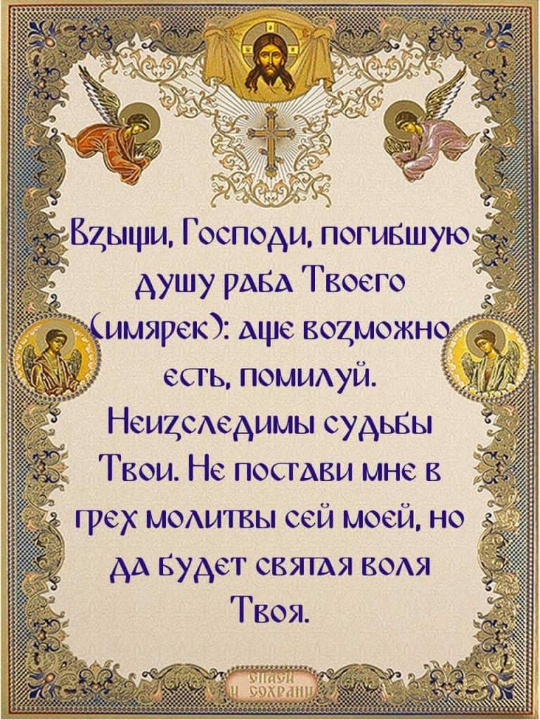 Скачать молитву преподобного Льва Оптинского о некрещеных, умерших без покаяния и самоубийцах
