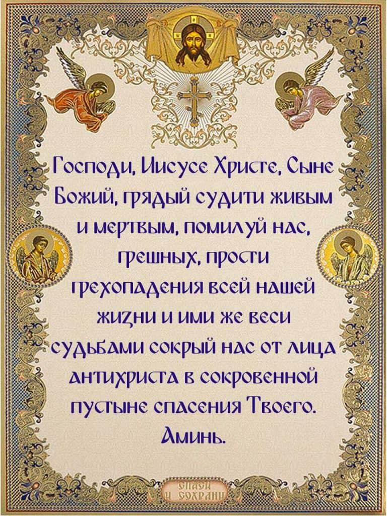 Скачать на телефон молитву преподобного Нектария Оптинского от антихриста