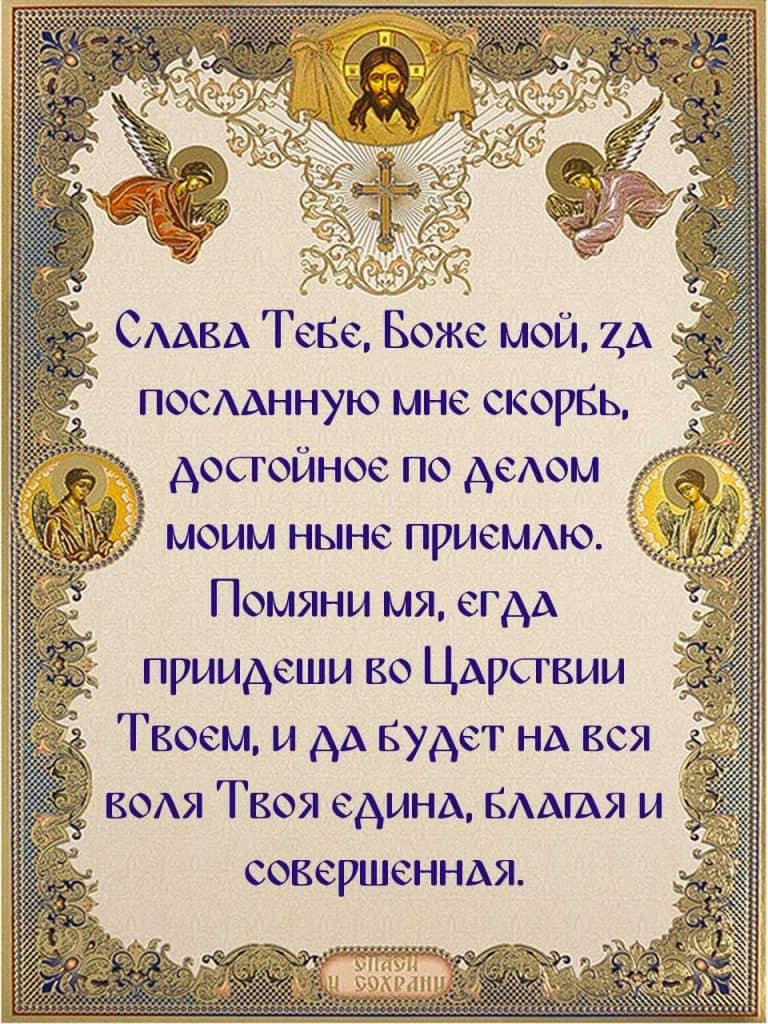 Скачать на телефон молитву преподобного Никона Оптинского исповедника при скорби