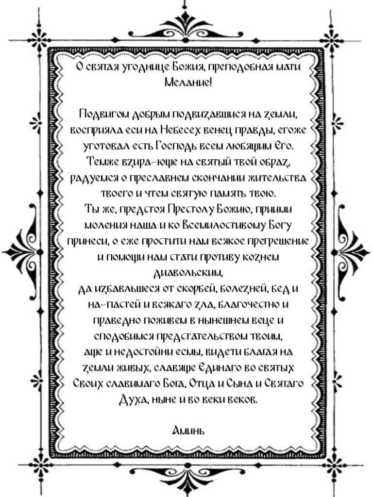 Молитва Преподобной Мелании Римляныне распечатать