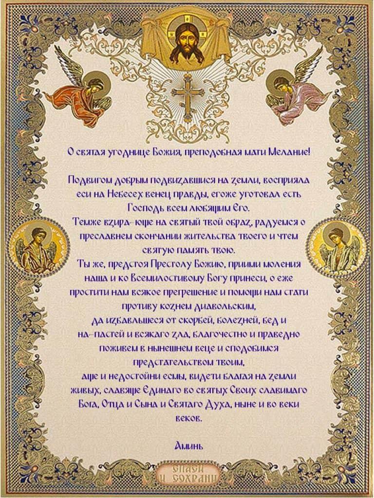 Молитва Преподобной Мелании Римляныне скачать