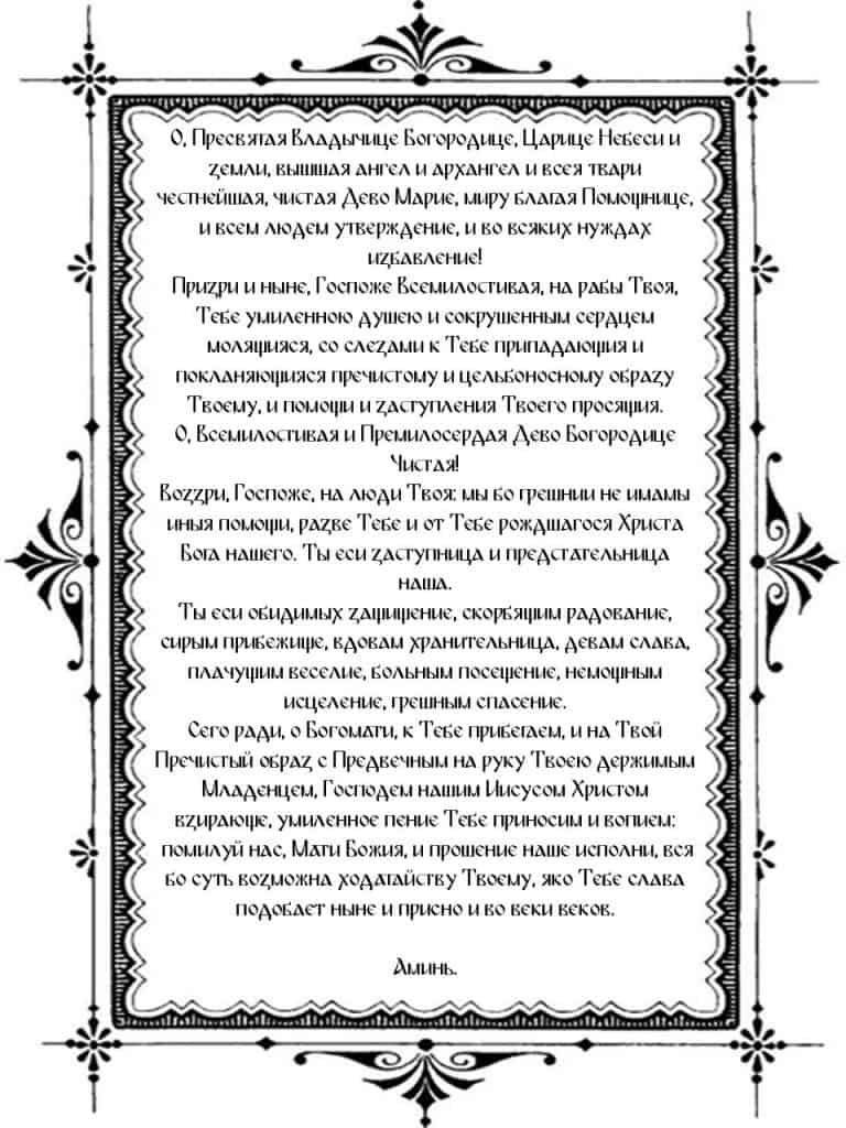Молитва Пресвятой Богородице, чтобы сын женился распечатать