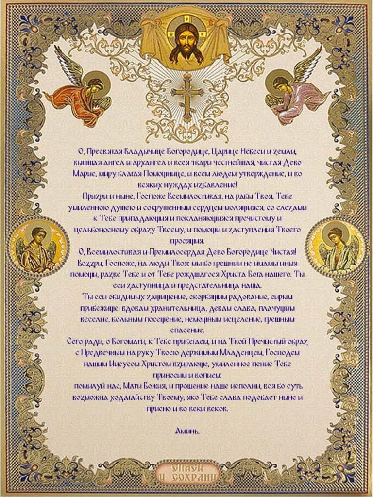 Молитва Пресвятой Богородице, чтобы сын женился скачать