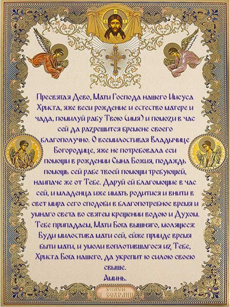Скачать на телефон молитву Пресвятой Богородице перед иконой «Помощница в родах» бесплатно