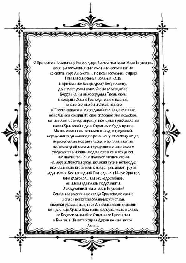 Распечатать молитву Пресвятой Богородице перед торговлей