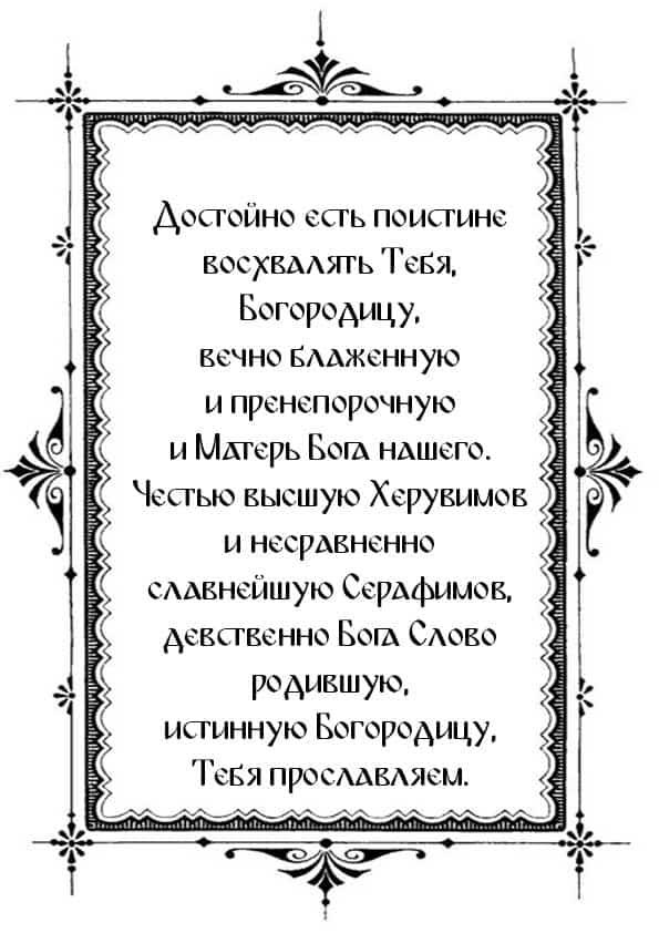 Распечатать молитву Пресвятой Богородице